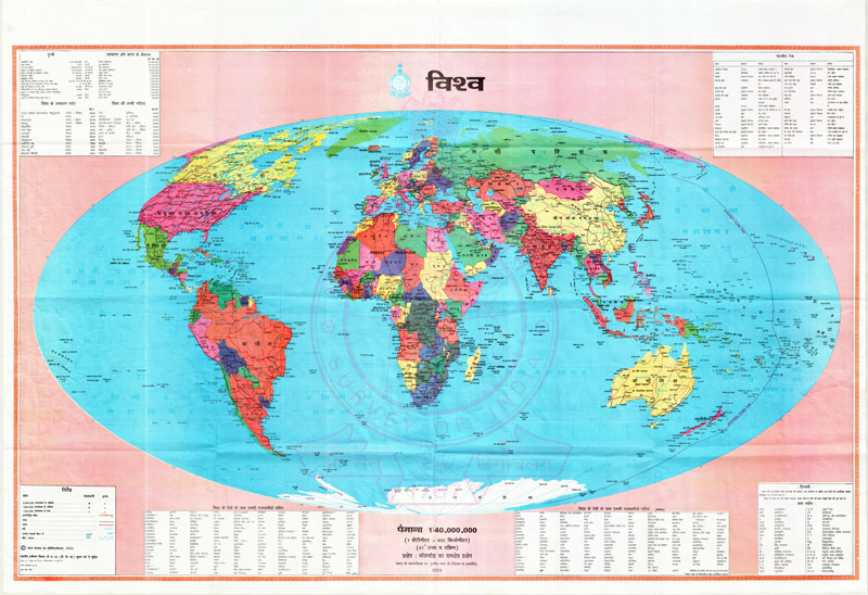 World map in hindi world map in hindi gumiabroncs Gallery